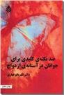 خرید کتاب صد نکته کلیدی برای جوانان در آستانه ی ازدواج از: www.ashja.com - کتابسرای اشجع