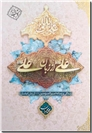 خرید کتاب کتاب روضه از: www.ashja.com - کتابسرای اشجع