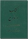 خرید کتاب کتاب ارواح از: www.ashja.com - کتابسرای اشجع