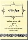 خرید کتاب چهار مقاله از: www.ashja.com - کتابسرای اشجع