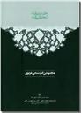 خرید کتاب حدیقه الحقیقه - 2 جلدی از: www.ashja.com - کتابسرای اشجع