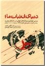 خرید کتاب دنیای بی ثبات ما از: www.ashja.com - کتابسرای اشجع