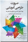 خرید کتاب ضرورت طراحی آموزشی از: www.ashja.com - کتابسرای اشجع