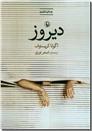 خرید کتاب دیروز از: www.ashja.com - کتابسرای اشجع