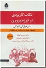 خرید کتاب نکات کاربردی در فرزندپروری 1 از: www.ashja.com - کتابسرای اشجع
