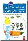 خرید کتاب قصه هایی برای خواب کودکان  - زمستان از: www.ashja.com - کتابسرای اشجع