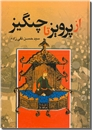 خرید کتاب از پرویز تا چنگیز از: www.ashja.com - کتابسرای اشجع