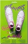 خرید کتاب گام به گام دروس یازدهم ریاضی از: www.ashja.com - کتابسرای اشجع