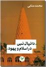 خرید کتاب دانیال نبی در اسلام و یهود از: www.ashja.com - کتابسرای اشجع