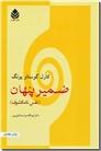 خرید کتاب ضمیر پنهان از: www.ashja.com - کتابسرای اشجع