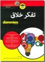 خرید کتاب تفکر خلاق از: www.ashja.com - کتابسرای اشجع