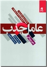 خرید کتاب عامل جذب از: www.ashja.com - کتابسرای اشجع