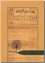 خرید کتاب چادر کردیم رفتیم تماشا از: www.ashja.com - کتابسرای اشجع