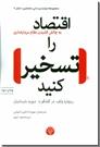 خرید کتاب اقتصاد را تسخیر کنید از: www.ashja.com - کتابسرای اشجع