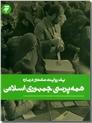 خرید کتاب همه پرسی جمهوری اسلامی از: www.ashja.com - کتابسرای اشجع