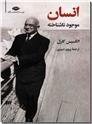 خرید کتاب انسان موجود ناشناخته از: www.ashja.com - کتابسرای اشجع