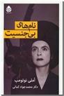 خرید کتاب نام های بی جنسیت از: www.ashja.com - کتابسرای اشجع