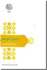 خرید کتاب درویش گنج بخش از: www.ashja.com - کتابسرای اشجع