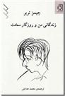 خرید کتاب زندگانی من و روزگار سخت از: www.ashja.com - کتابسرای اشجع