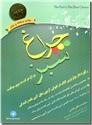 خرید کتاب چراغ سبز - آیین نامه راهنمایی و رانندگی از: www.ashja.com - کتابسرای اشجع