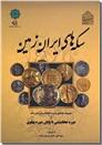 خرید کتاب سکه های ایران زمین از: www.ashja.com - کتابسرای اشجع