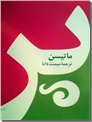 خرید کتاب پر از: www.ashja.com - کتابسرای اشجع