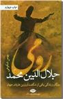 خرید کتاب رومی - زندگی مولانا از: www.ashja.com - کتابسرای اشجع