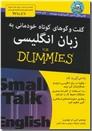 خرید کتاب گفت و گوهای کوتاه خودمانی به زبان انگلیسی از: www.ashja.com - کتابسرای اشجع
