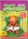 خرید کتاب کتاب کار آمادگی برای نوشتن پیش دبستانی از: www.ashja.com - کتابسرای اشجع