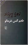 خرید کتاب طعم گس خرمالو از: www.ashja.com - کتابسرای اشجع