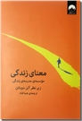 خرید کتاب معنای زندگی از: www.ashja.com - کتابسرای اشجع