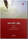 خرید کتاب انسان و انتخاب دشوار از: www.ashja.com - کتابسرای اشجع
