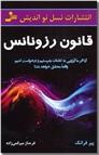 خرید کتاب قانون رزونانس از: www.ashja.com - کتابسرای اشجع