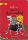 خرید کتاب مادربزرگ گانگستر بزرگ از: www.ashja.com - کتابسرای اشجع