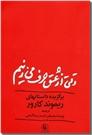 خرید کتاب وقتی از عشق حرف می زنیم از: www.ashja.com - کتابسرای اشجع