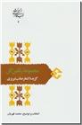 خرید کتاب مجموعه رنگین گل - اشعار صائب تبریزی از: www.ashja.com - کتابسرای اشجع