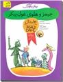 خرید کتاب جیمز و هلوی غول پیکر از: www.ashja.com - کتابسرای اشجع