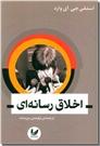 خرید کتاب اخلاق رسانه ای از: www.ashja.com - کتابسرای اشجع
