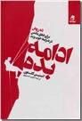 خرید کتاب ادامه بده از: www.ashja.com - کتابسرای اشجع