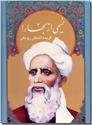 خرید کتاب نسیمی از بخارا  - اشعار رودکی از: www.ashja.com - کتابسرای اشجع