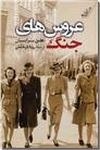 خرید کتاب عروس های جنگ از: www.ashja.com - کتابسرای اشجع