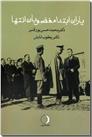 خرید کتاب یاران ابتدا مغضوبان انتها از: www.ashja.com - کتابسرای اشجع