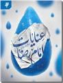 خرید کتاب عنایات امام رضا به روایت عالمان از: www.ashja.com - کتابسرای اشجع