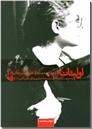 خرید کتاب اولئانا از: www.ashja.com - کتابسرای اشجع