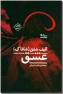 خرید کتاب عشق - الیف شافاک از: www.ashja.com - کتابسرای اشجع