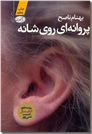 خرید کتاب پروانه ای روی شانه از: www.ashja.com - کتابسرای اشجع