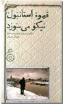خرید کتاب قهوه استانبول نیکو می سوزد از: www.ashja.com - کتابسرای اشجع