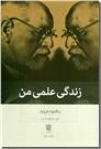 خرید کتاب زندگی علمی من از: www.ashja.com - کتابسرای اشجع