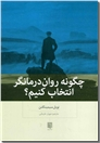 خرید کتاب چگونه روان درمانگر انتخاب کنیم از: www.ashja.com - کتابسرای اشجع