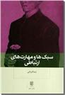 خرید کتاب سبک ها و مهارت های ارتباطی از: www.ashja.com - کتابسرای اشجع